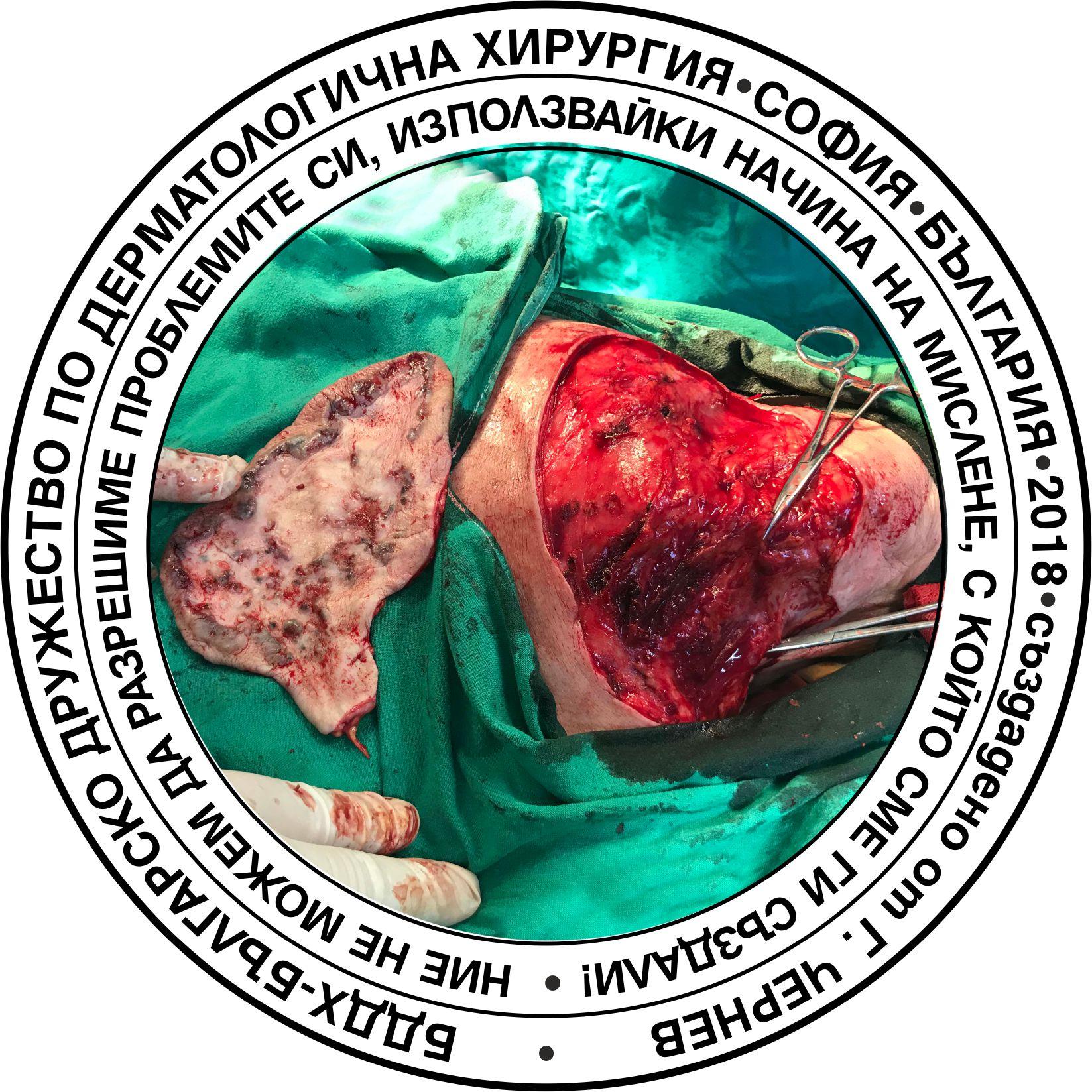 Българско Дружество по Дерматологична Хирургия